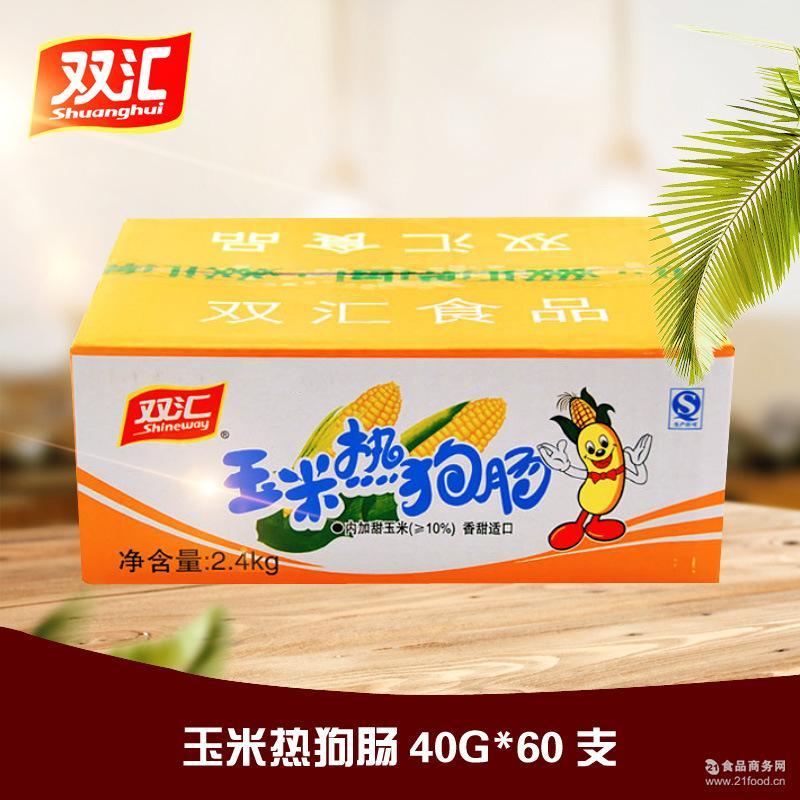 小吃热狗肠玉米零食烤肠香肠火腿肠40g*60根 双汇玉米热狗肠