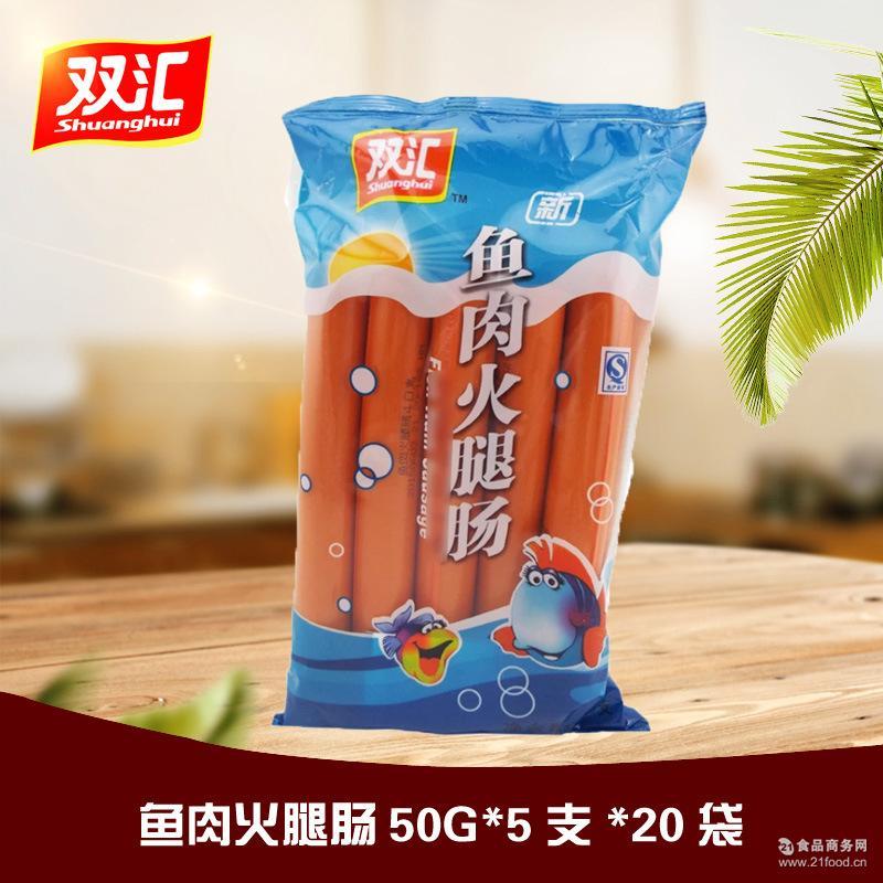 双汇 鱼肉肠肉类食品办公室经典休闲零食批发 鱼肉火腿肠50g*5支