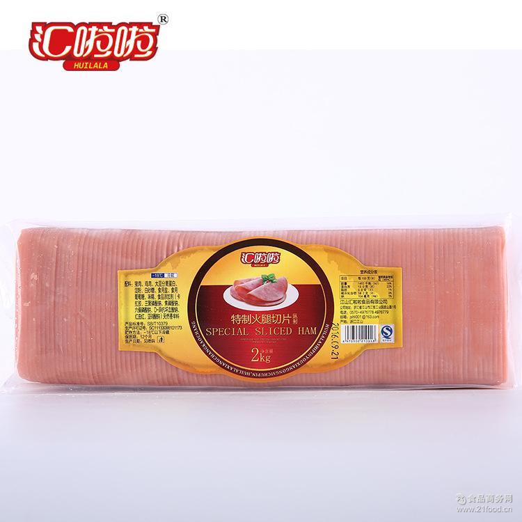 汇啦啦红标三明治火腿切片三文治切片火腿用双汇冷鲜肉制成2kg*6