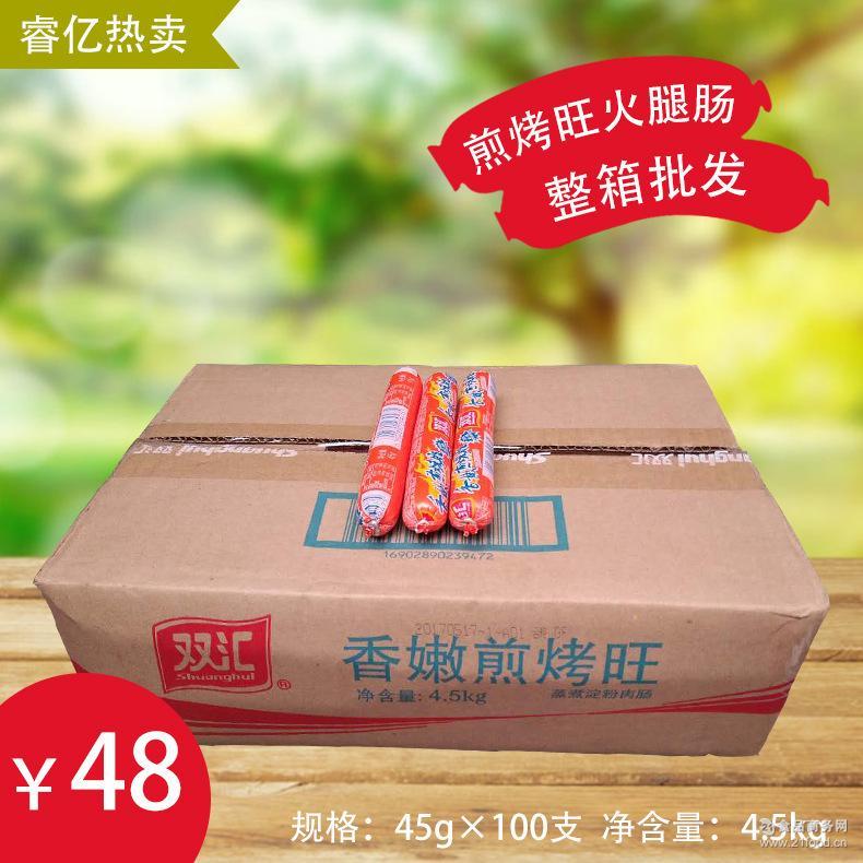 45g*100支 欢迎选购 火锅小吃零食 睿亿整箱批发香嫩煎烤旺火腿肠