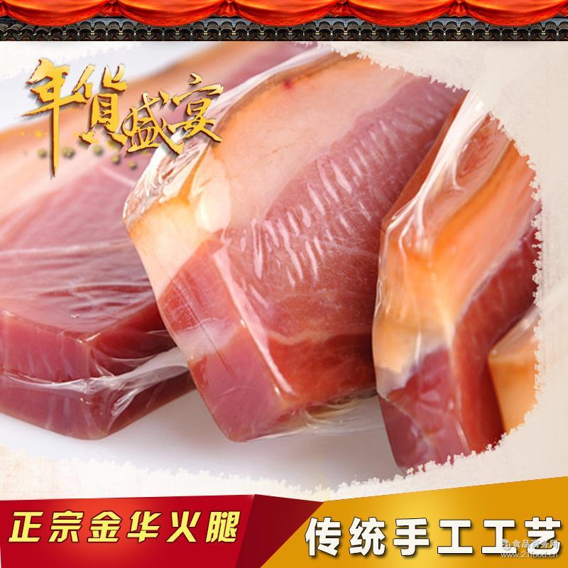金华火腿 分割500g浙江土特产腊味腌肉 正宗金华特产金华火腿