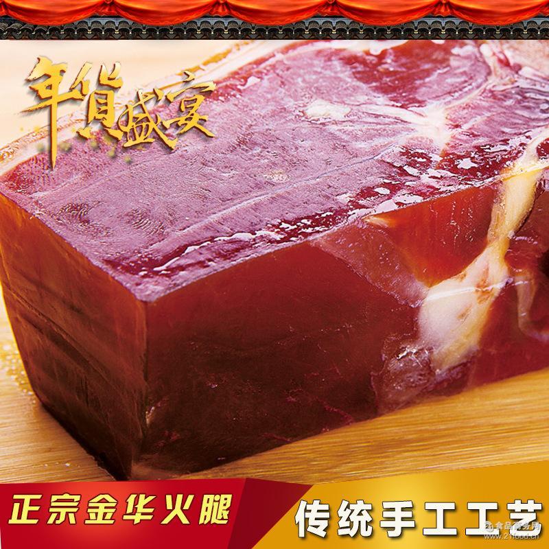 正宗金华火腿块特产腌肉咸肉腊肉 金华火腿 煲汤炖品汤料好食材
