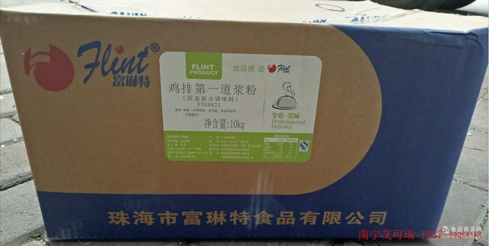 轰炸大鱿鱼台湾鸡排店专用浆粉配方 10kg/件 富琳特一道浆粉