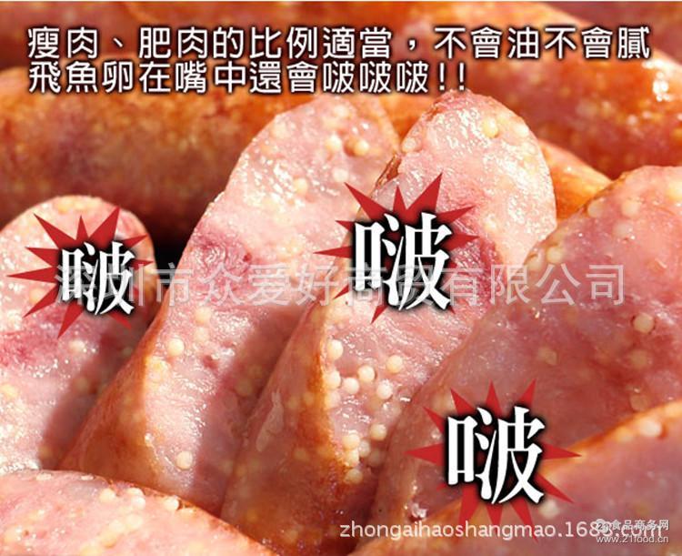 飞鱼卵香肠 众爱佳 香肠批发 台湾香肠 舌尖美食 好吃的飞鱼卵