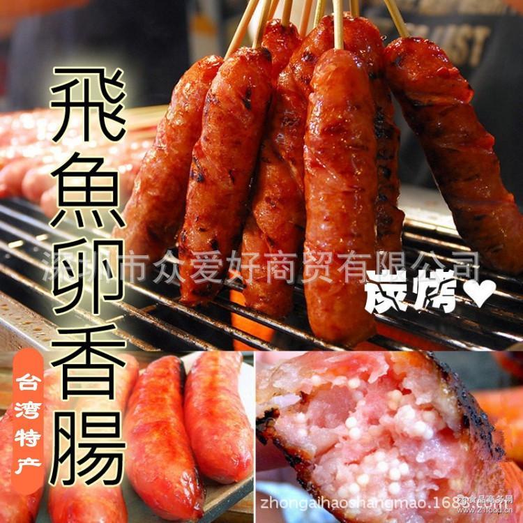 飞鱼卵香肠 10根 众爱佳 800克 正宗台湾风味 纯肉鱼卵鱼籽香肠
