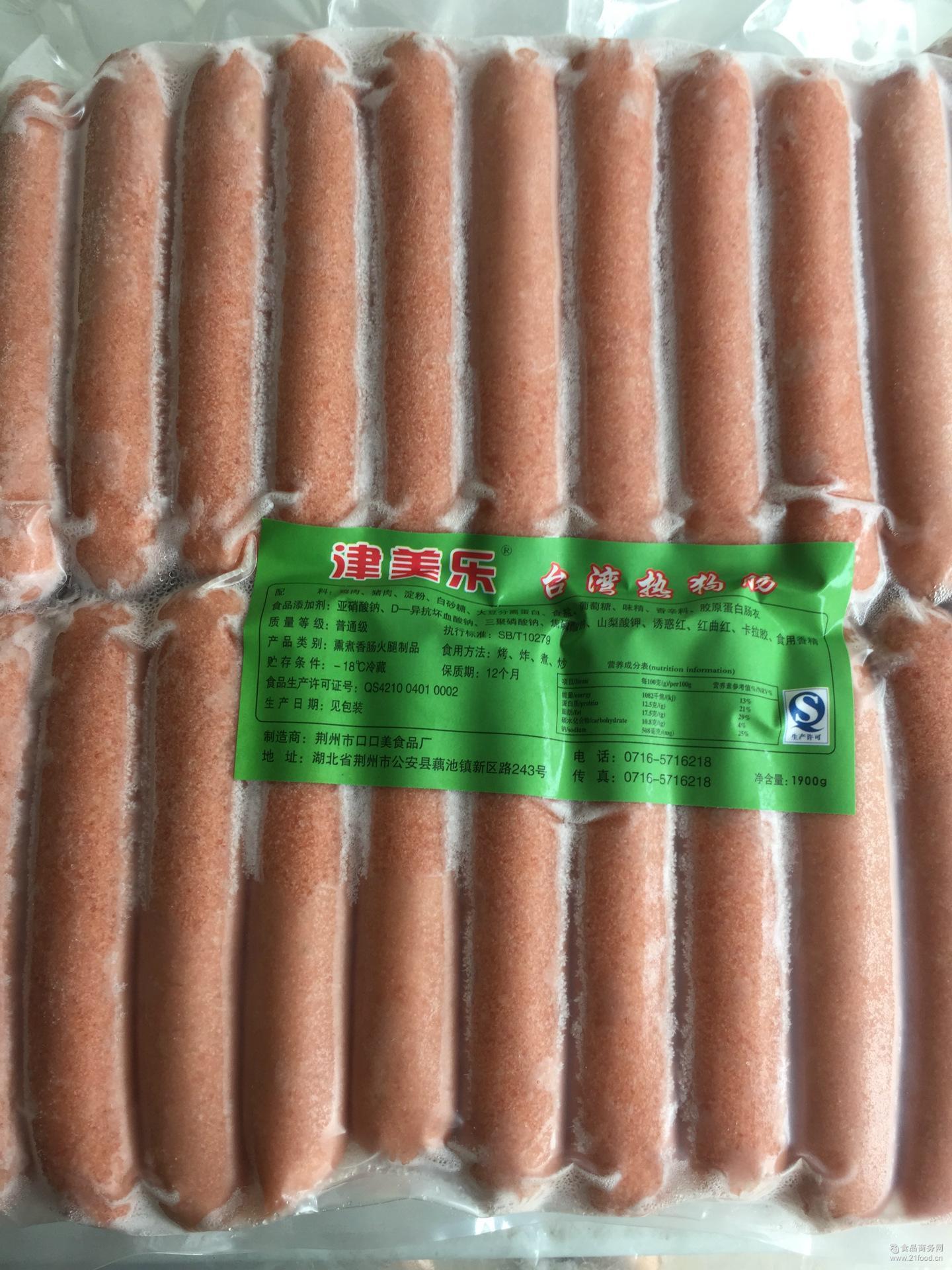 台式热狗烤香肠火腿肠2000g厂家直销订做加工