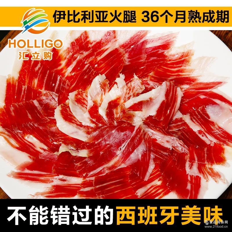 西班牙空运进口伊比利亚火腿100g2-3年熟成期休闲零食肉制品批发