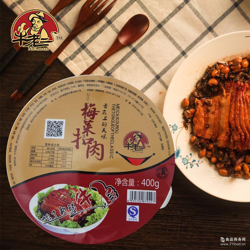 百年传承梅菜扣肉 650g真空包装食用更方便 梅菜扣肉批发量大优惠