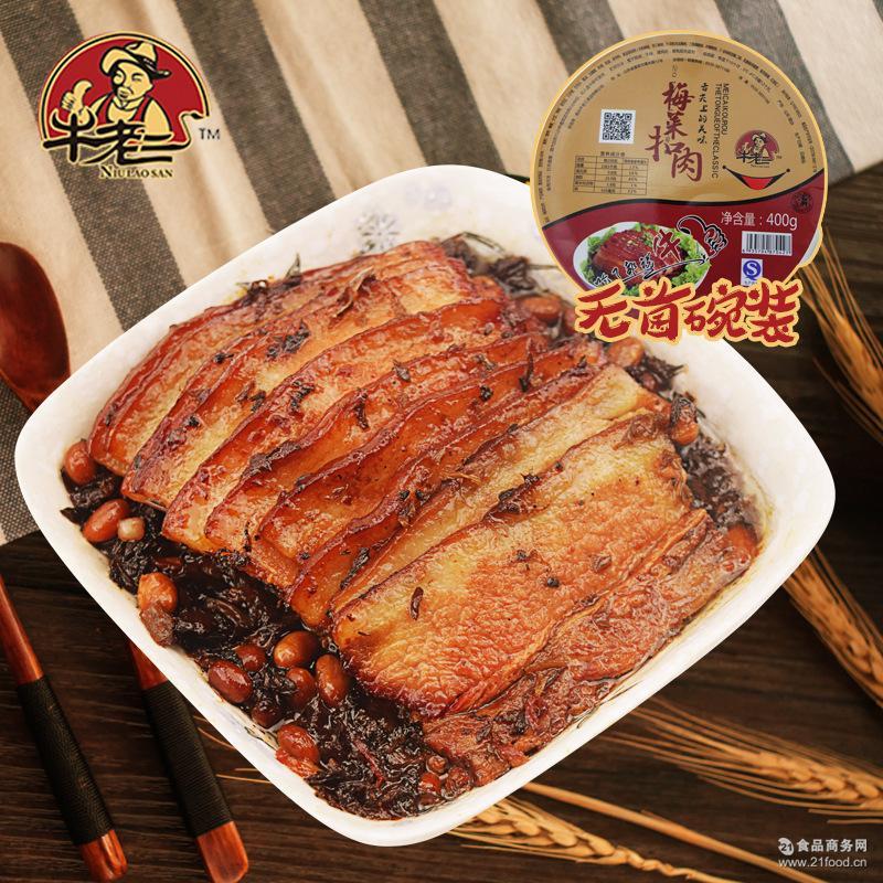 牛老三梅菜扣肉200g批发 肉质鲜嫩油而不腻 猪肉私房菜厂家直销