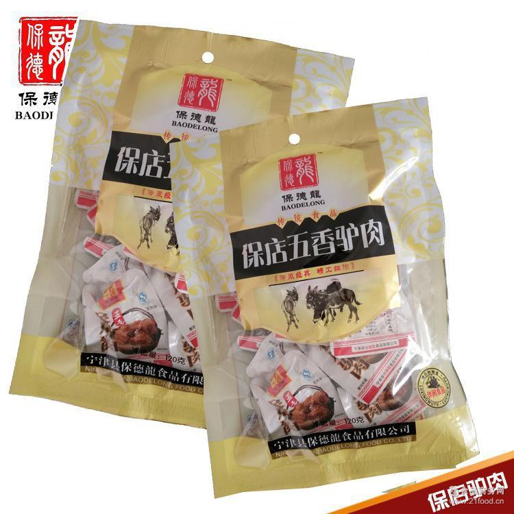 外酥里嫩 200g独立小包装 保德龙特价销售保店五香驴肉 欢迎品尝