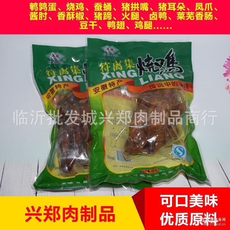 厂家直供符离集烧鸡安徽特产香酥手撕真空包装熟食烧鸡
