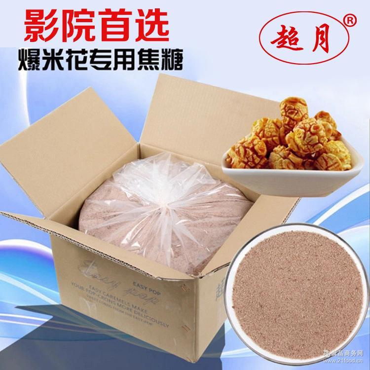 超月爆米花进口防焦糖KTV电影院球形爆米花专用糖焦糖味厂家直销