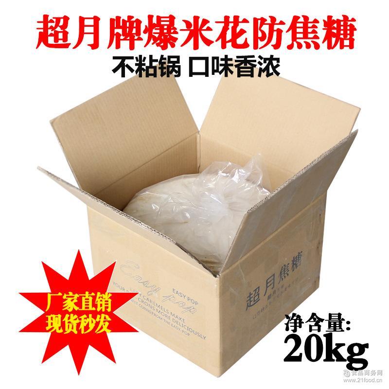 超月20kg牛奶味爆米花防焦糖爆谷糖奶香味糖爆米花专用糖厂家直销