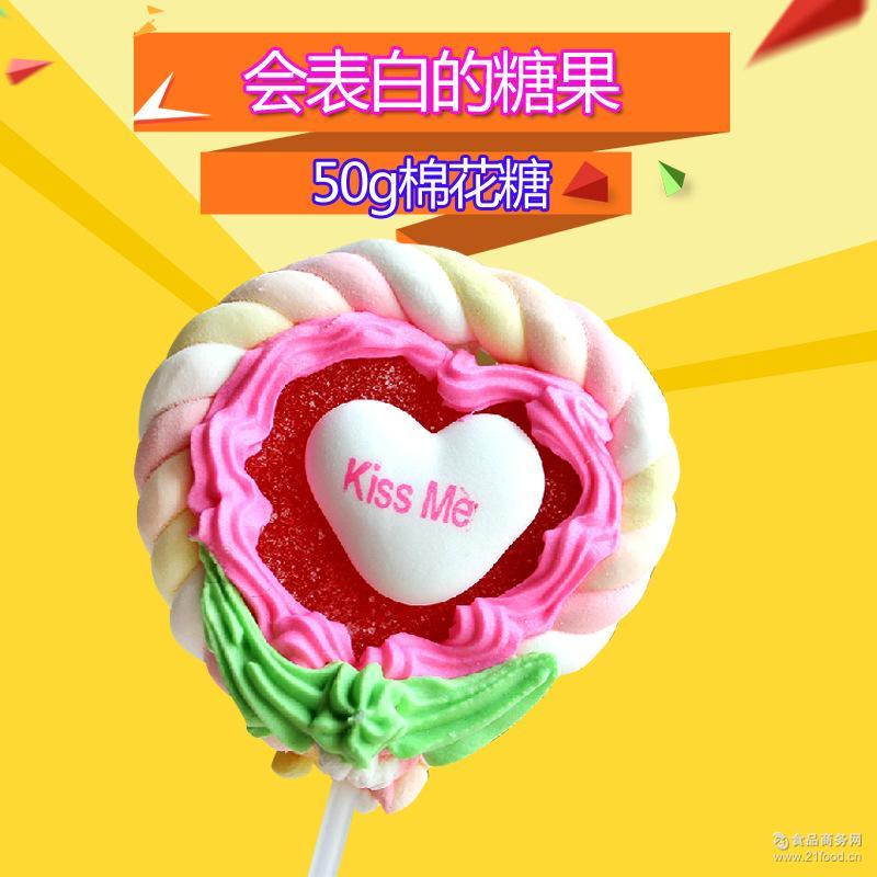 创意爱心休闲零食棒棒糖软糖 愿旺食品新款糖果50克棉花圈棉花糖