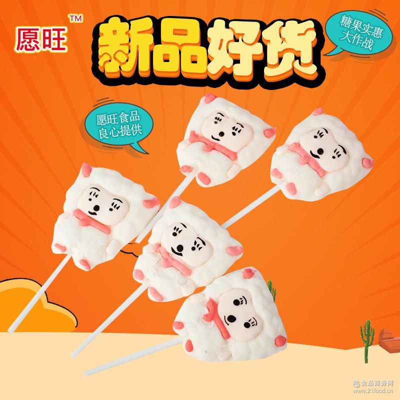 愿旺食品新款糖果15g美羊羊棉花糖休闲送女友儿童节零食品软糖果