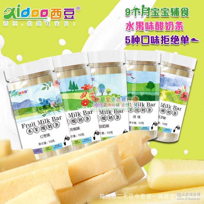 内蒙古棒棒奶酪条奶片宝宝婴幼儿牛奶条 西豆水果酸奶条 好品质!