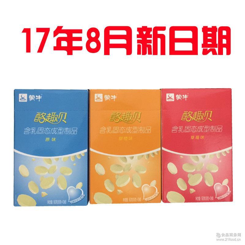 蒙牛酪趣贝奶片原味 草莓味 甜橙味16G*10板大量批发