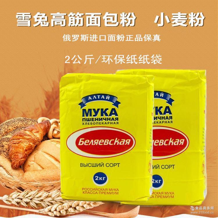 雪兔mia俄罗斯进口高筋面粉饺子粉面包蛋糕饼干烘培雪兔面粉2KG