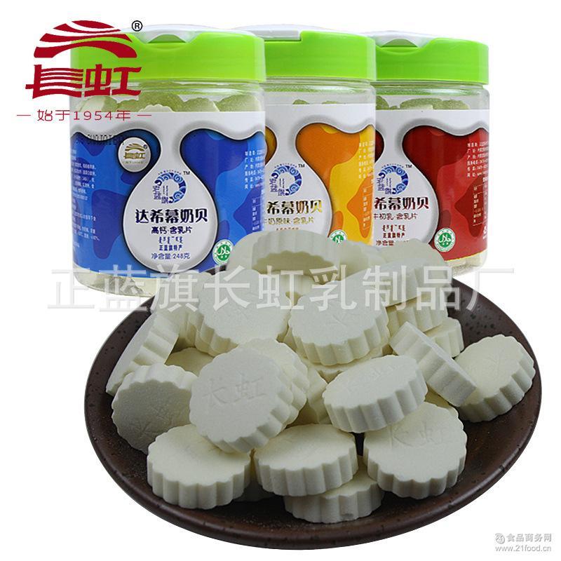 奶贝内蒙古特产长虹达希幕牛奶原味高钙牛初乳干吃奶片零食248g桶