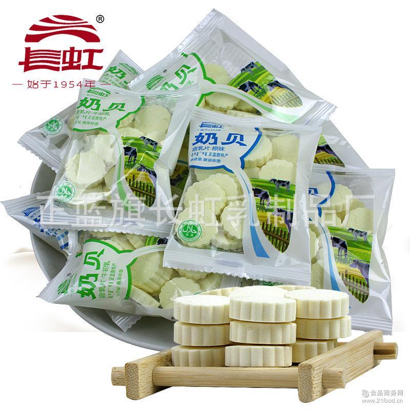 奶贝内蒙特产长虹散装牛奶原味牛初乳干吃奶片休闲儿童零食500g