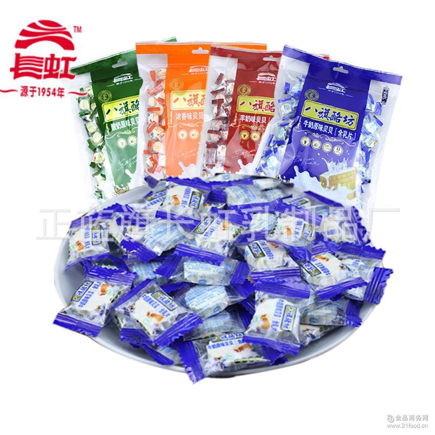 八旗酪坊400g牛奶羊奶酸奶浓香贝贝奶片 清真内蒙古特产锡盟长虹