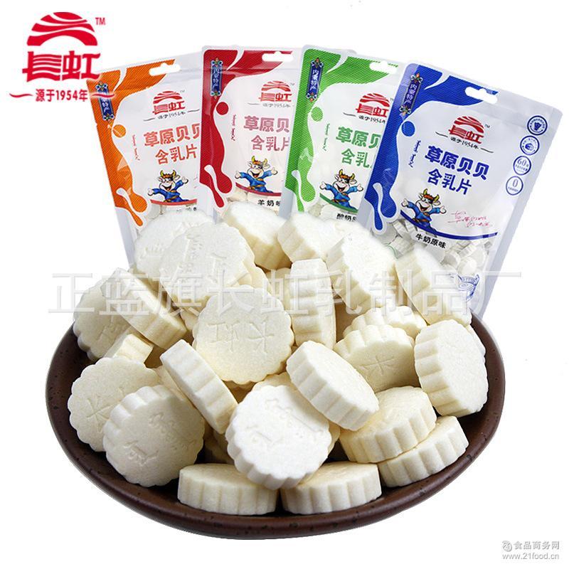 内蒙古奶酪厂家批发长虹奶片奶贝牛奶羊奶酸奶浓香250克