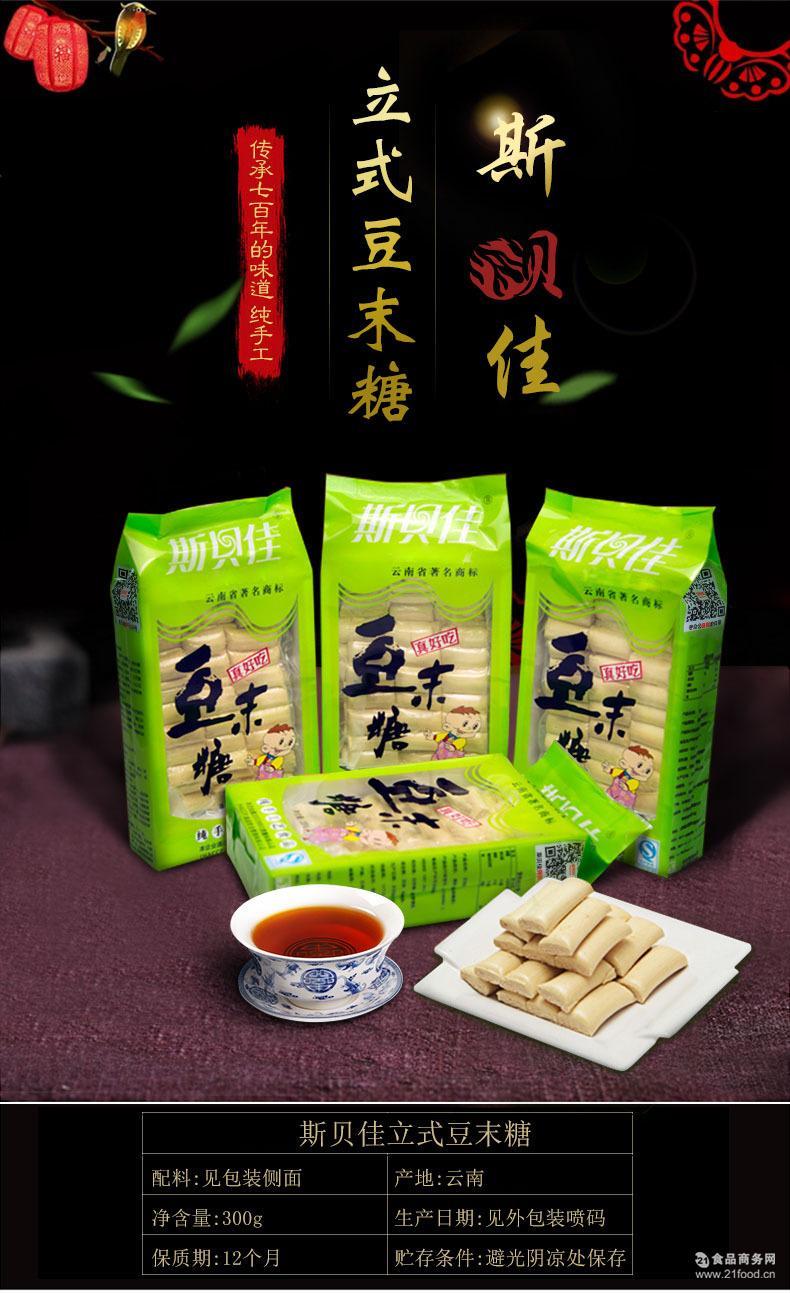 云南通海特产斯贝佳立式豆末糖香酥 幸福喜糖 豆末糖300克