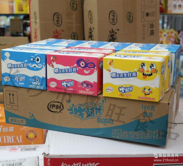 7月产 包邮伊利干吃牛奶片160g*12盒草莓味甜橙味内蒙古特产奶片