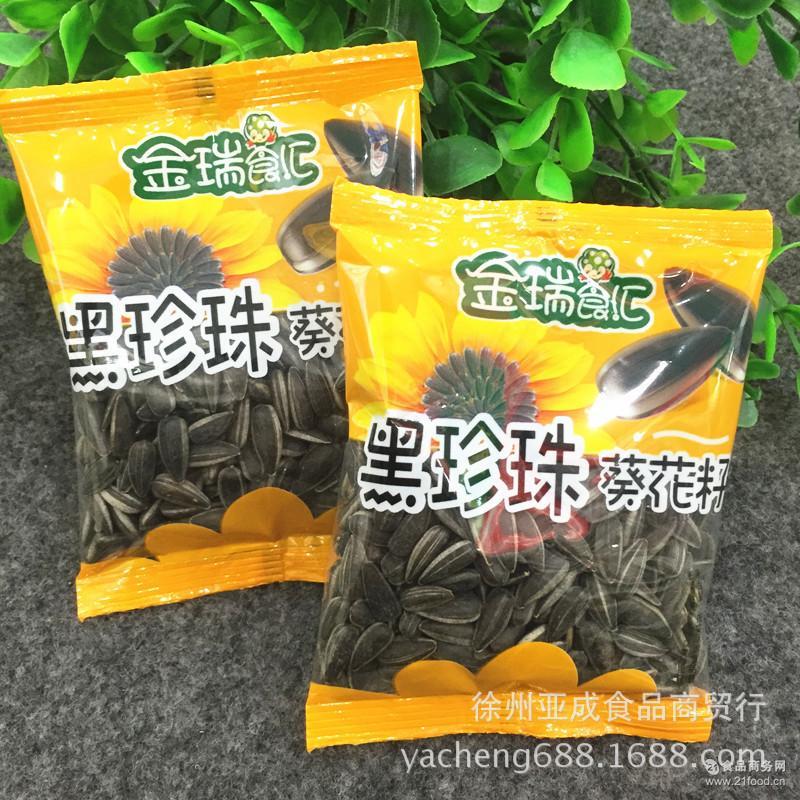 葵花籽 5斤一袋 独立包装 黑珍珠瓜子 金瑞食汇