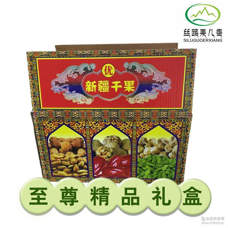 新疆特产*精品礼盒包含13中干货产地直供 量大从优