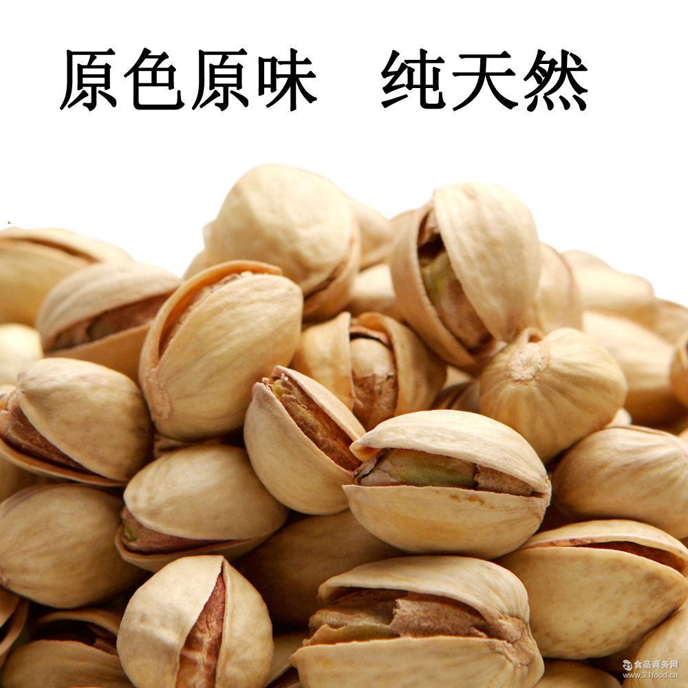 大颗粒开心果500g 一件代发 无漂白 坚果炒货零食 原味 批发 原色