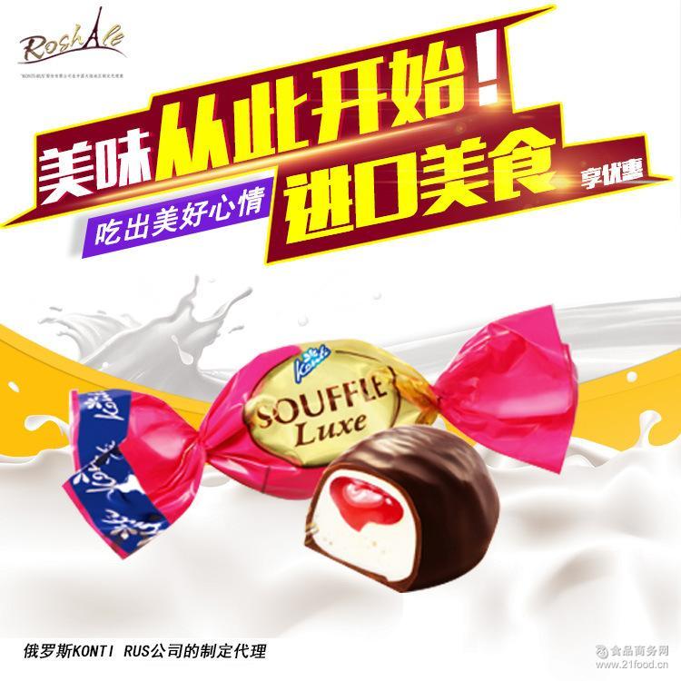 豪华蛋奶酥树莓糖蛋奶油夹心巧克力糖 厂家批发俄罗斯进口糖果