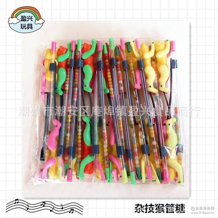 杂技猴管糖玩具糖 儿童玩具糖果批发 彩色水果味糖果