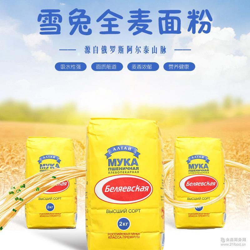 俄罗斯进口 全麦雪兔面粉高筋粉面包粉饺子粉面点食材原料2kg