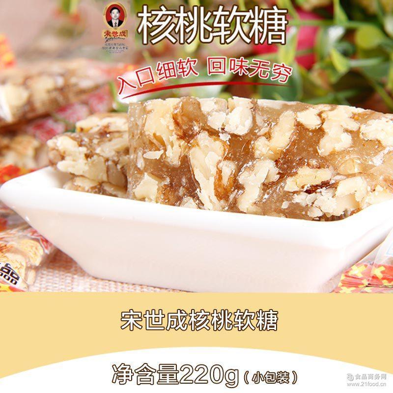 宋世成核桃仁软糖220g四川特产原味核桃糕零食糖果夹核桃包
