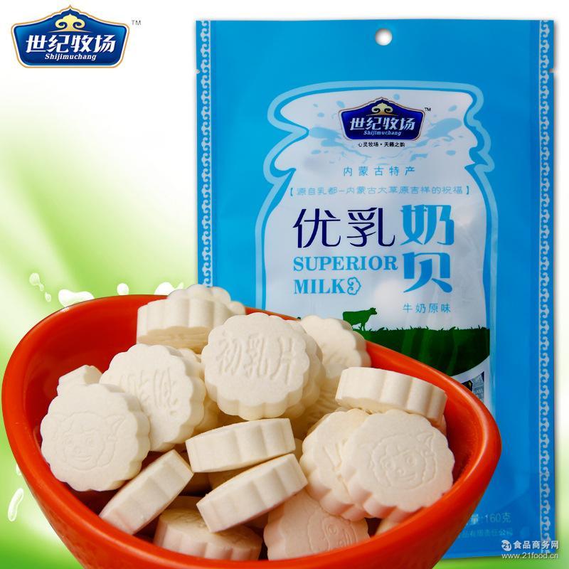 世纪牧场优乳奶贝160g内蒙古特产干吃牛奶片酸奶原味奶酪独立包装