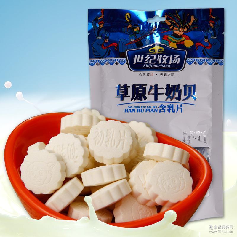 世纪牧场草原牛奶贝98g原味干吃牛奶片内蒙古特产独立包装酸奶片