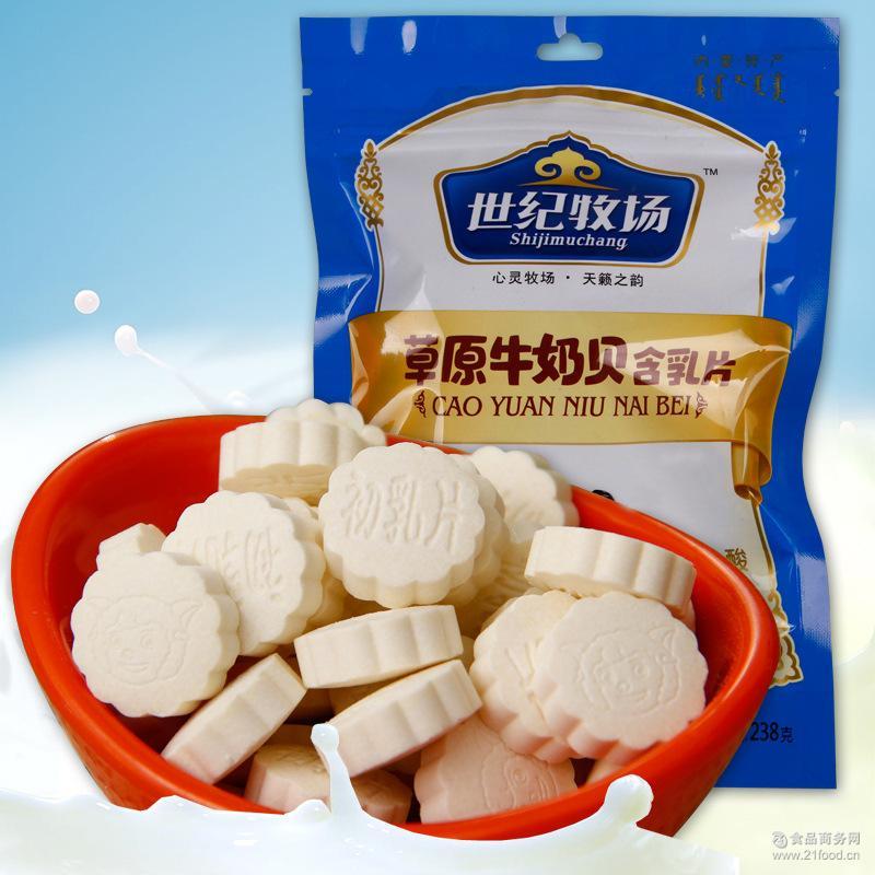 世纪牧场草原牛奶贝238g奶片内蒙古特产奶酪原味酸奶味干吃含乳片