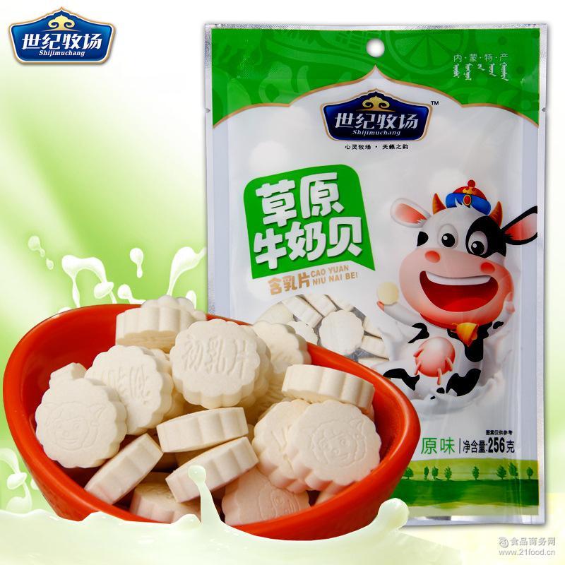 草原牛奶贝256g 内蒙古奶酪奶片特产零食原味奶糖含乳片 世纪牧场