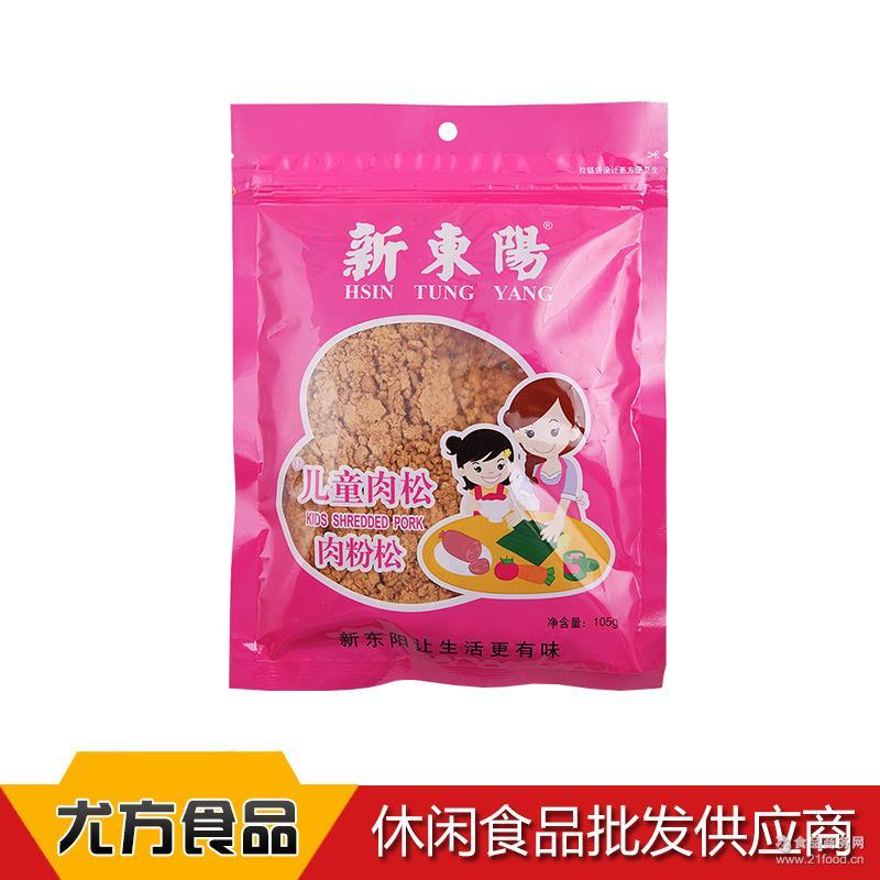 开袋即食 儿童.营养肉松 供应新东阳肉松 欢迎订购