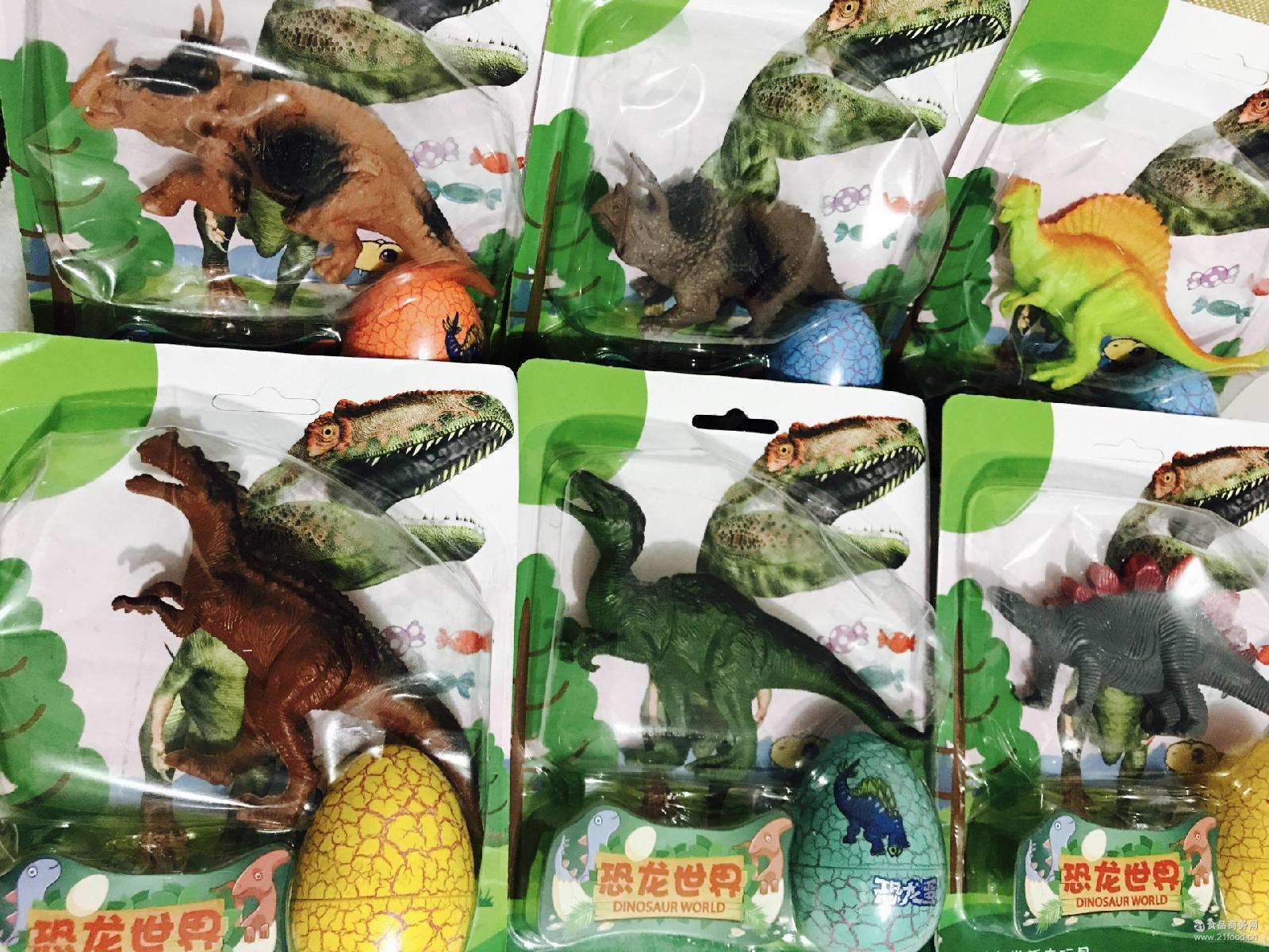 恐龙世界内含新奇玩具好吃好玩儿童成长*厂家直销