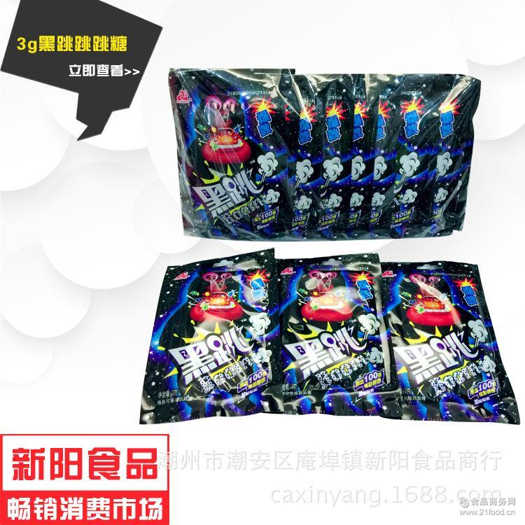 新品黑跳跳跳糖3g*20包/盒休闲可乐味糖果儿童零食品批发