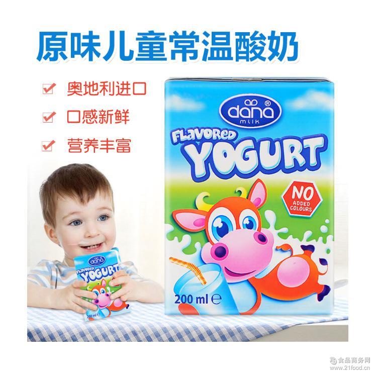 奥地利进口DANA达诺戴诺原味儿童常温酸奶宝宝营养辅食钙200ml*24