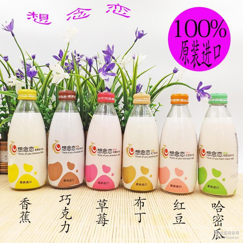 台湾牛奶250ml饮品 批发直供台湾原装进口自然想念恋牛乳调味饮料