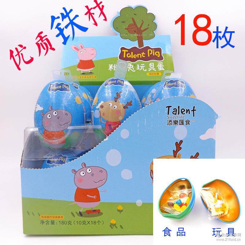 添乐汇食粉红兔玩具蛋非小猪佩奇奇趣蛋非神奇魔法蛋18枚优质铁蛋