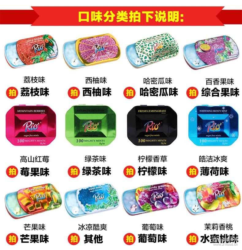 rio无糖薄荷糖水果味无糖糖果12种口味润喉糖便携铁盒压片糖零食