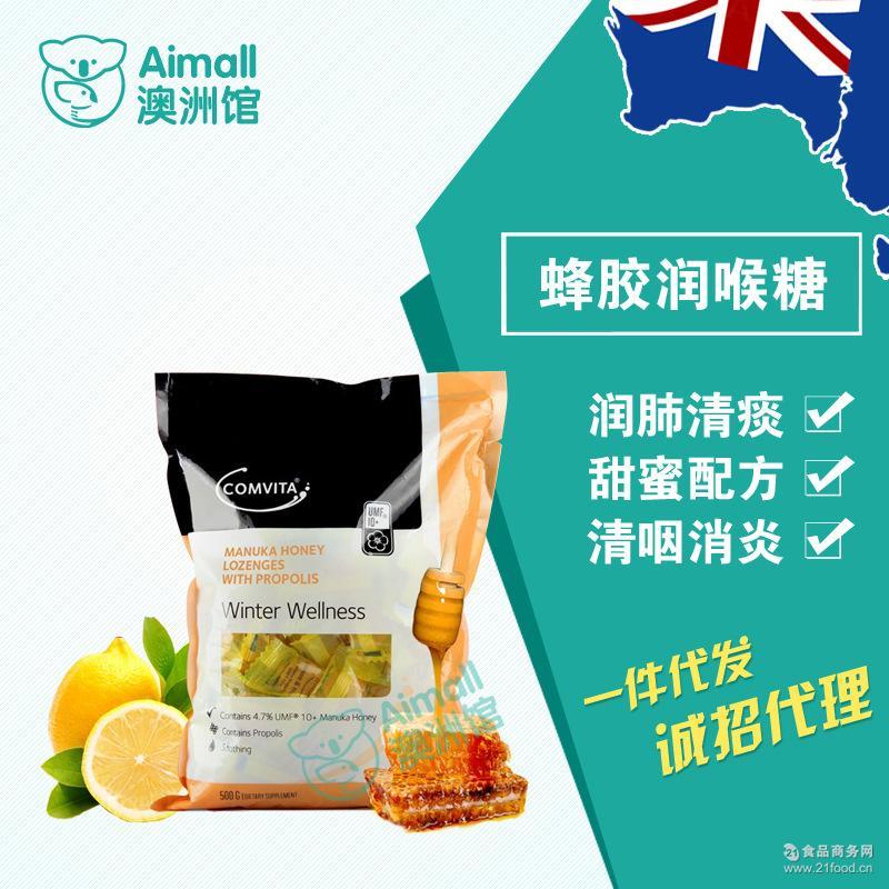 澳洲进口批发comvita康维他蜂胶润喉糖一件代发天然500g