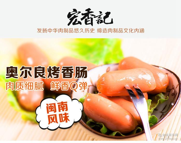 宏香记奥尔良烤肠肉枣小香肠好吃的零食小吃迷你烤肠熟食即食肉类