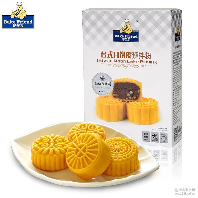 焙芝友台式月饼皮预拌粉diy做月饼的皮专用粉烘焙原料材料300g