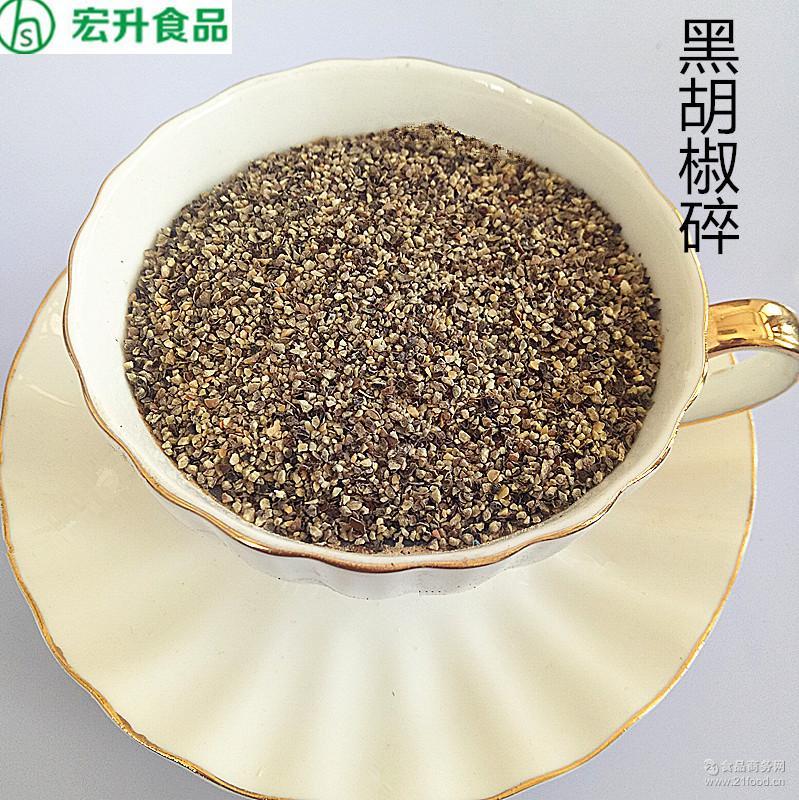 厂家供应优质黑胡椒碎 20目黑胡椒粒 调味料香辛料批发